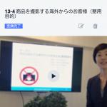 動画マニュアルで外国人顧客対応が学べます