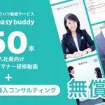 soeasy buddy 新入社員動画研修 全編無償提供