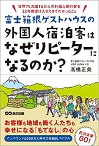35年間、多くの多国籍のお客さまから 選ばれ続けるサービスを創り上げるヒントが、 オーナー髙橋氏の著書に書かれています。